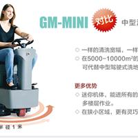 供应新疆洗地机高美MINI驾驶式洗地机