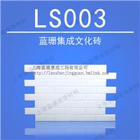 背景墙砖装饰 集成文化砖 平面砖LS003