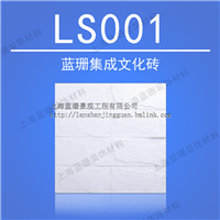 石膏文化一体砖 GRG墙面砖 集成文化砖LS001