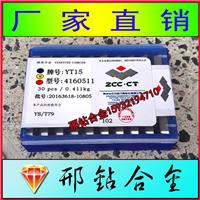 YT15 4XH16R 4160511代理自贡长城飞刀片