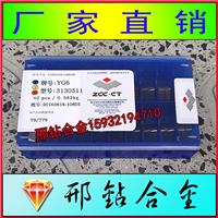 供应YS2T 4160511铣刀片