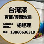 水产漆,台湾水产漆,水产水泥池漆