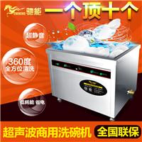 驰能商用洗碗机超声波洗碗机厂家定制