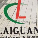 上海来冠景观工程有限公司