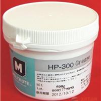 供应日本MOLYKOTE  HP-300、HP-500润滑油脂