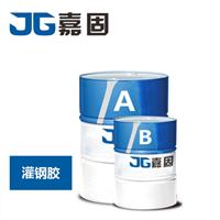 供应河北嘉固优质灌注粘钢胶JG-3
