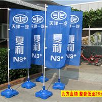 江苏省九方广告旗批发定制生产厂家