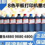 七彩惠 8色万能墨水 兼容爱普弱溶剂墨水