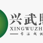 深圳市兴武照明科技有限公司