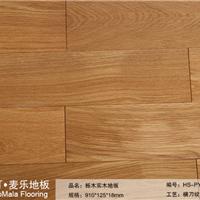 纯实木地板特价栎木实木地板仿古手抓纹地板