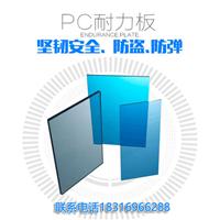 ★★★★★供应耐力板,广东耐力板厂家直销