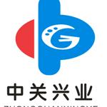 中关兴业电子科技(北京)有限公司