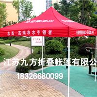 江苏省九方广告帐篷批发定制生产厂家