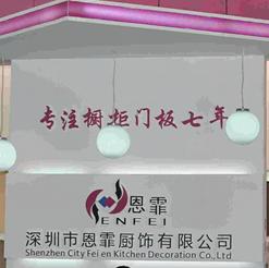 深圳市恩霏厨饰有限公司