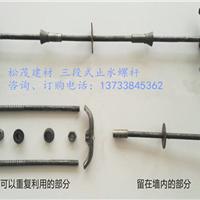 湖南衡阳定做地下室M12三段式止水螺杆