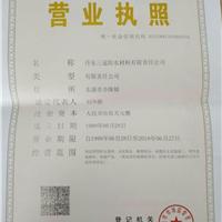 丹东三冠防水材料有限责任公司