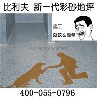 供应环氧树脂彩砂地坪漆环氧彩砂地坪漆