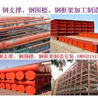 供应地铁深基坑支护钢支撑钢围檩制造安拆