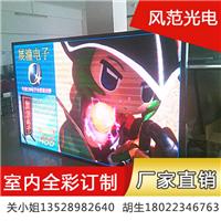 供应广州荔湾LED显示屏,全彩LED显示屏
