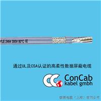 德国电缆_屏蔽拖链电缆