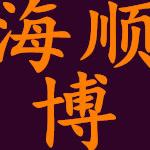 深圳市海顺博电子有限公司