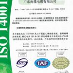 ISO14001环境管理体系认证证书