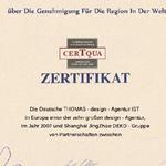 中德合资企业认证
