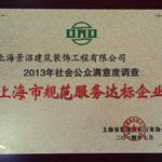 上海市规范服务达标企业