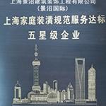 上海家庭装潢规范服务达标五星级企业