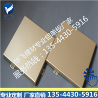 供应幕墙铝单板氟碳喷涂规格多样厂家直销