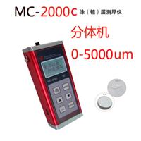 供应MC-2000D数显涂层测厚仪价格