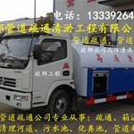 弘翔管道疏通服务有限公司