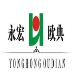 四川永宏欧典建筑装饰工程有限公司