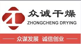 靖江市众诚干燥设备制造有限公司