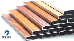 选 佳美铝业 做 建筑铝材代理 创业佳选