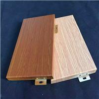 2毫米厚木纹铝单板[厂家直销免费提供打样]