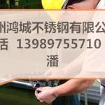 温州鸿城不锈钢有限公司