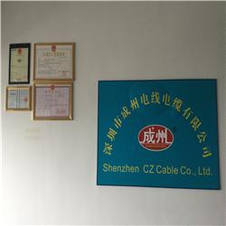 深圳市成州电线电缆有限公司