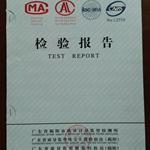 电线检验报告书