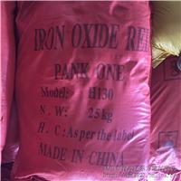 供应正邦牌氧化铁红