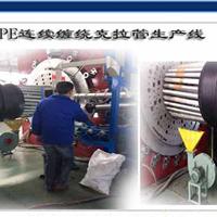 PE克拉管生产设备