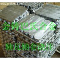 供应铅基16-16-3滑动轴承合金