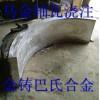 供应球磨机巴氏合金瓦铸造加工
