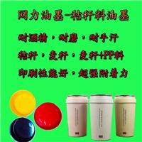 深圳网力供应秸秆料油墨麦秆料丝印油墨