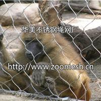 华美为您供应优质不锈钢金属丝网钢材  ――动物护