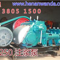 BW250注浆机,BW250泥浆泵,BW250灰浆泵