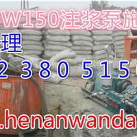 郑州W150泥浆泵,开封BW250泥浆泵