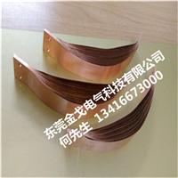 铜箔软连接,大电流铜皮软连接