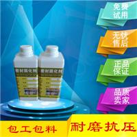 供应2016混凝土密封固化剂价格
