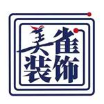 哈尔滨美雀装饰工程有限公司
